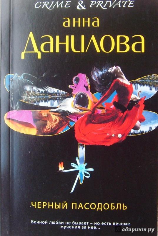 Иллюстрация 1 из 5 для Черный пасодобль - Анна Данилова | Лабиринт - книги. Источник: Соловьев  Владимир