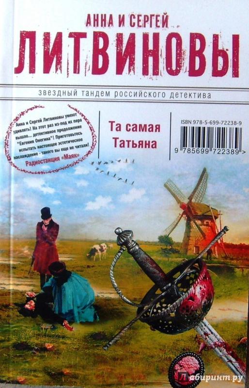 Иллюстрация 1 из 5 для Та самая Татьяна - Литвинова, Литвинов | Лабиринт - книги. Источник: Соловьев  Владимир