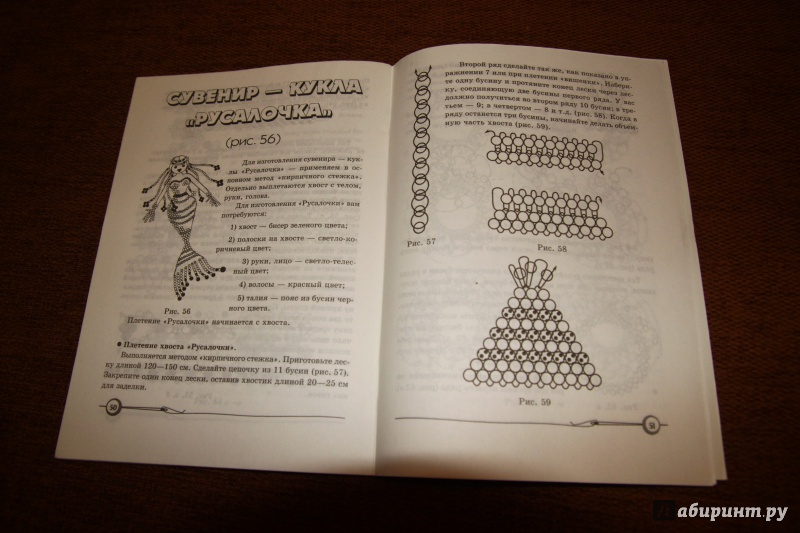 Иллюстрация 1 из 7 для Плетем подводный мир из бисера. Книга 1 - Ткаченко, Исакова | Лабиринт - книги. Источник: Бус  Тамара Валерьевна