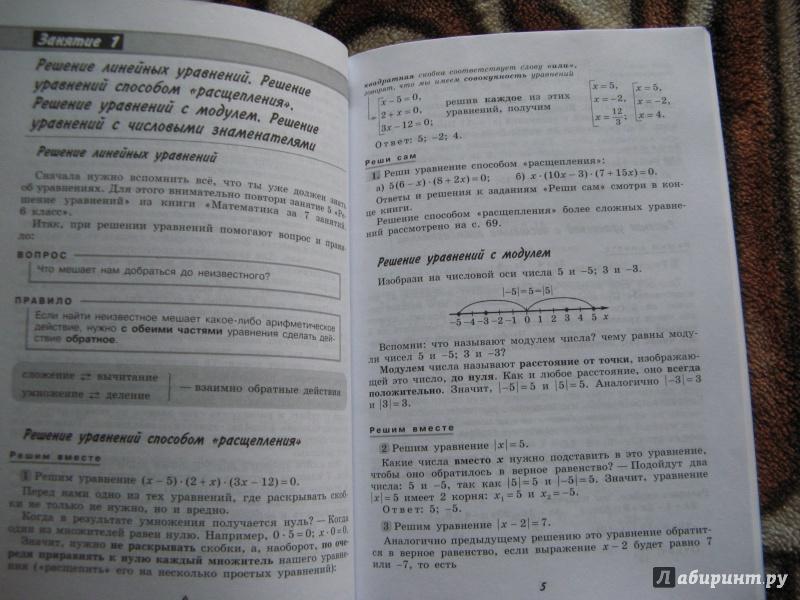 Иллюстрация 1 из 35 для Алгебра за 7 занятий. 7 класс. Пособие для учащихся - Наталья Лахова | Лабиринт - книги. Источник: Ольга