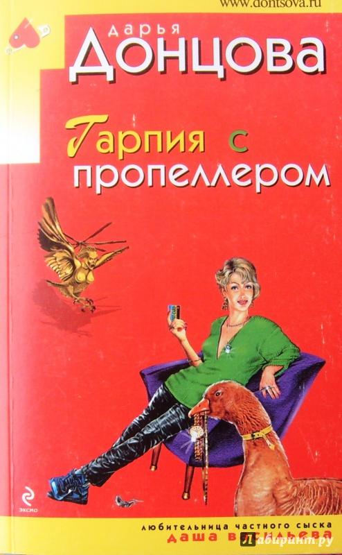 Иллюстрация 1 из 5 для Гарпия с пропеллером - Дарья Донцова | Лабиринт - книги. Источник: Соловьев  Владимир