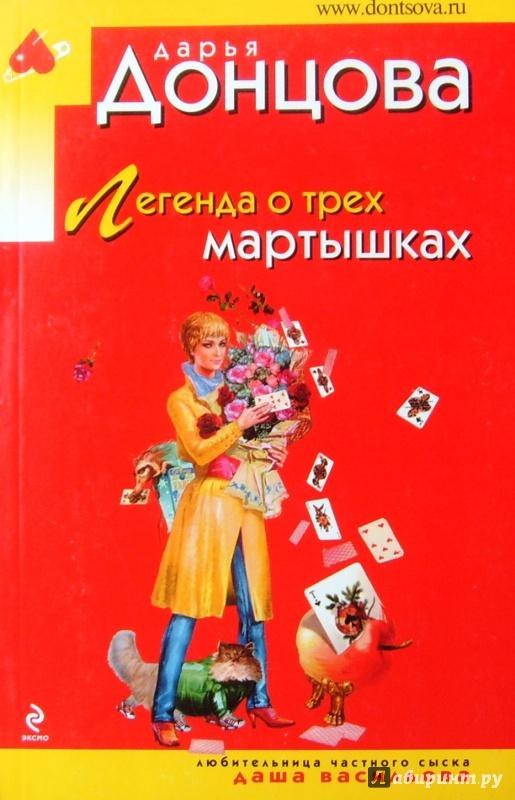 Иллюстрация 1 из 8 для Легенда о трех мартышках - Дарья Донцова | Лабиринт - книги. Источник: Соловьев  Владимир