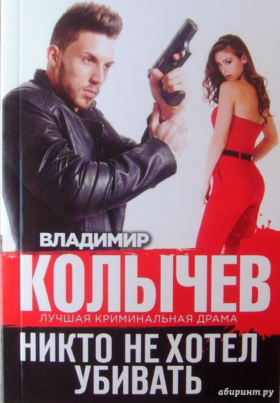 Иллюстрация 1 из 15 для Никто не хотел убивать - Владимир Колычев   Лабиринт - книги. Источник: Соловьев  Владимир