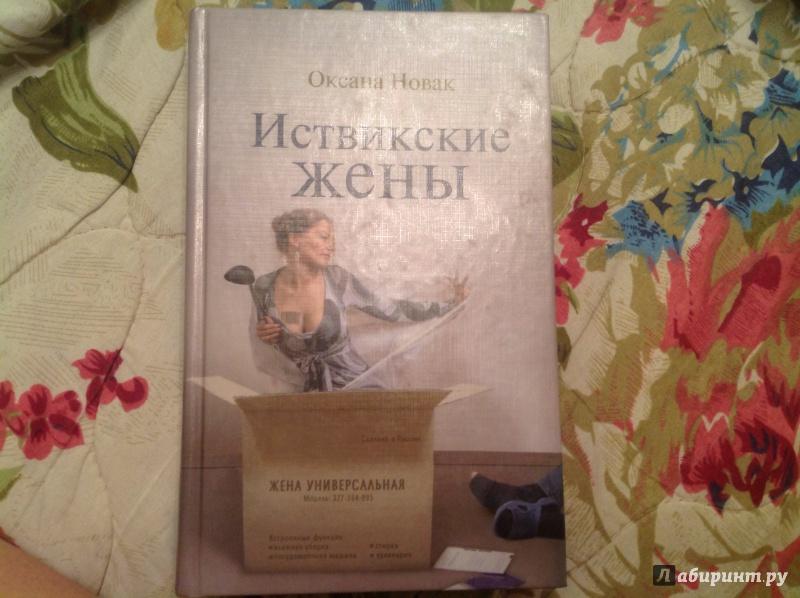 Оксана новак приключения пышки на сайте знакомств 3 читать онлайн