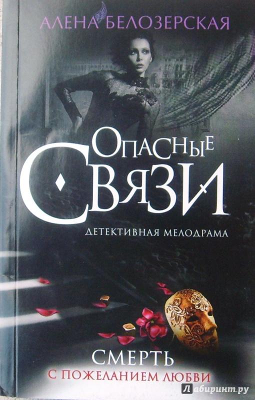 Иллюстрация 1 из 8 для Смерть с пожеланием любви - Алена Белозерская   Лабиринт - книги. Источник: Соловьев  Владимир