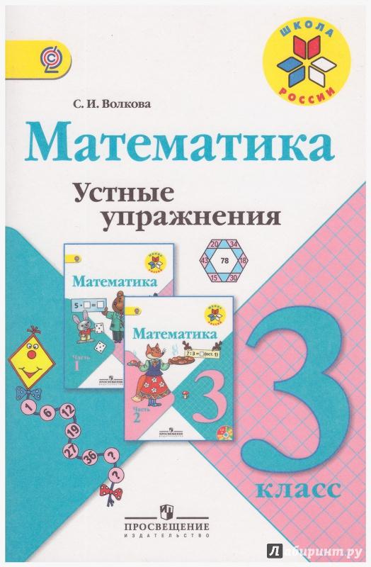 Иллюстрация 1 из 27 для Математика. Устные упражнения. 3 класс.  ФГОС - Светлана Волкова | Лабиринт - книги. Источник: liana13
