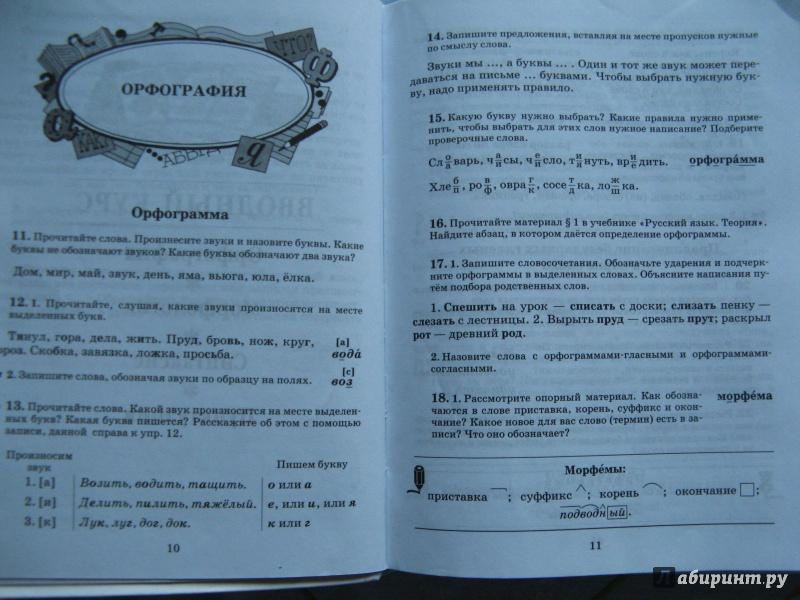 Гдз По Русскому Языку 5 Класса Вертикаль
