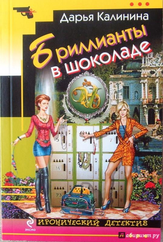 Иллюстрация 1 из 5 для Бриллианты в шоколаде - Дарья Калинина | Лабиринт - книги. Источник: Соловьев  Владимир