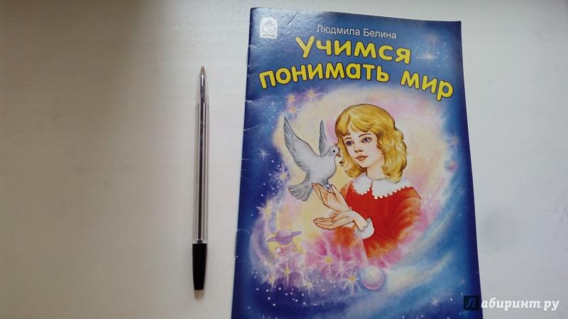 Иллюстрация 1 из 12 для Учимся понимать мир - Людмила Белина | Лабиринт - книги. Источник: Косова  мария