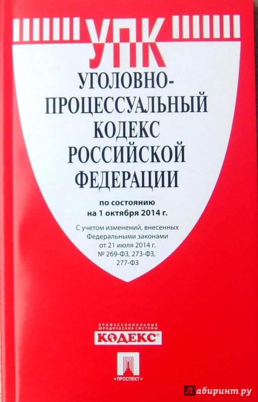 Иллюстрация 1 из 5 для Уголовно-процессуальный кодекс Российской Федерации по состоянию на 01.10.14 г | Лабиринт - книги. Источник: Соловьев  Владимир
