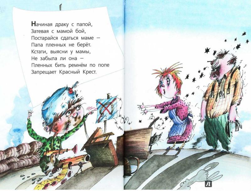 Иллюстрация 21 из 38 для Вредные советы - Григорий Остер | Лабиринт - книги. Источник: TNadin