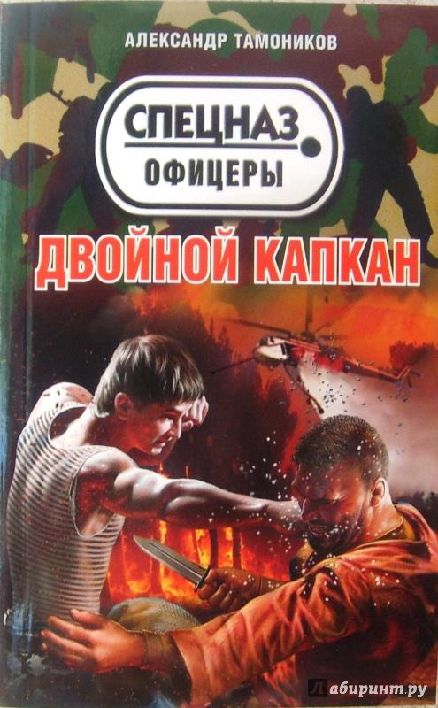 Иллюстрация 1 из 5 для Двойной капкан - Александр Тамоников | Лабиринт - книги. Источник: Соловьев  Владимир