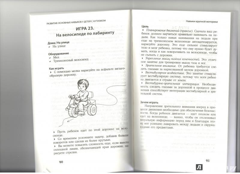 развитие основных навыков у детей с атузмом тамара делани