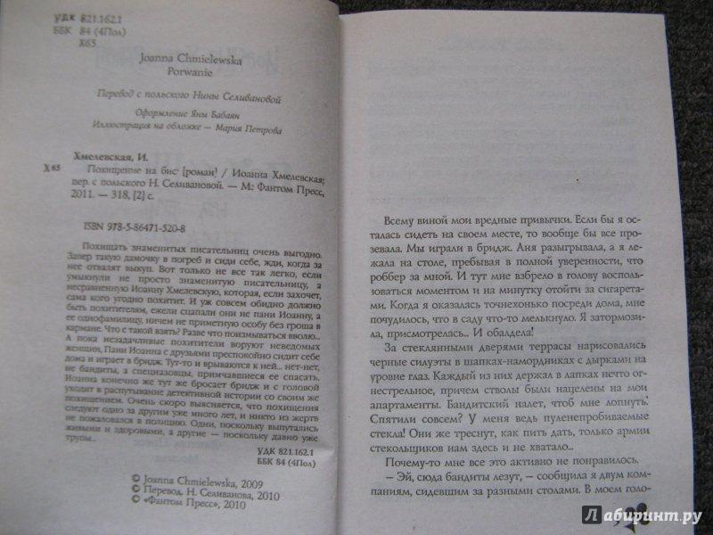 Иллюстрация 1 из 7 для Похищение на бис - Иоанна Хмелевская | Лабиринт - книги. Источник: very_nadegata
