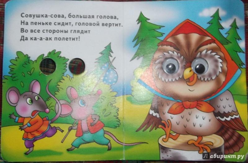 Иллюстрация 1 из 4 для Глазки: Птички-невелички | Лабиринт - книги. Источник: Ш.  Елена