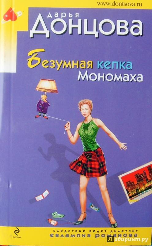 Иллюстрация 1 из 5 для Безумная кепка Мономаха - Дарья Донцова | Лабиринт - книги. Источник: Соловьев  Владимир