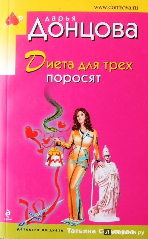 Дарья донцова диета для трех поросят