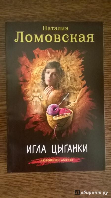 Иллюстрация 1 из 8 для Игла цыганки - Наталия Ломовская | Лабиринт - книги. Источник: very_nadegata