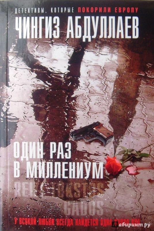 Иллюстрация 1 из 5 для Один раз в миллениум - Чингиз Абдуллаев | Лабиринт - книги. Источник: Соловьев  Владимир