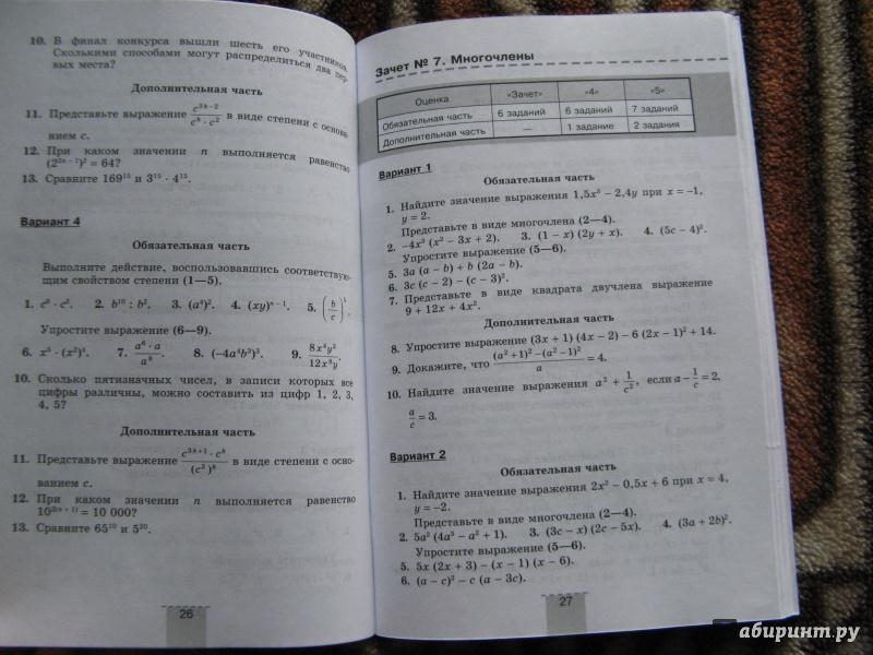 контрольные работы по алгебре 7 класс к учебнику дорофеева