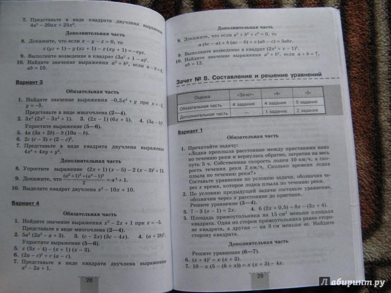 класс рослова алгебре 8 гдз работы минаева по контрольные кузнецова