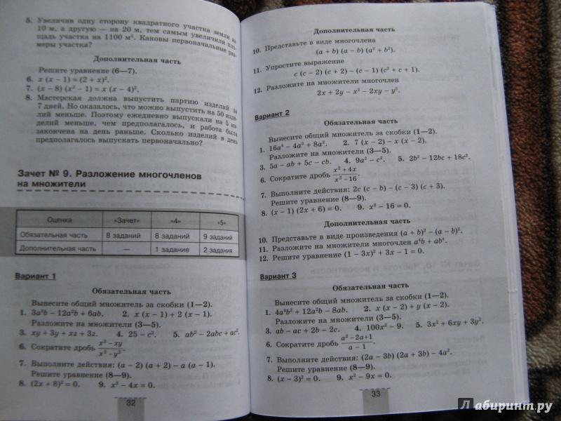 Гдз контрольные работы по алгебре 7 класс кузнецова минаева рослова ответы