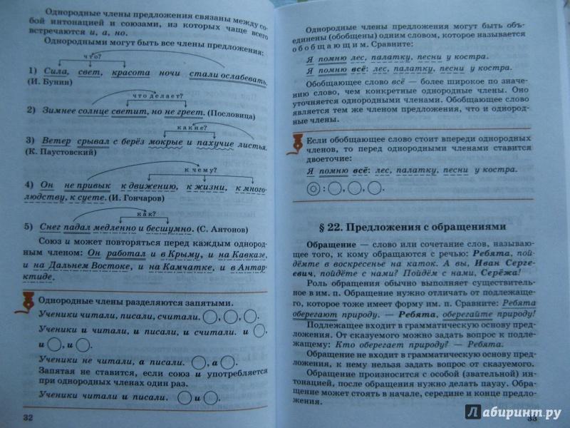 Учебник Русский язык Бабайцева Теория