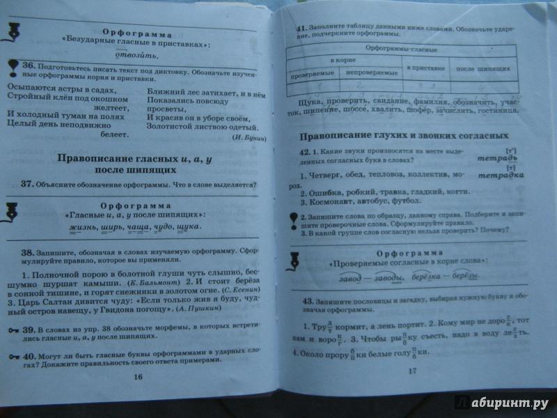 Решебники по русскому языку практика 5 класс