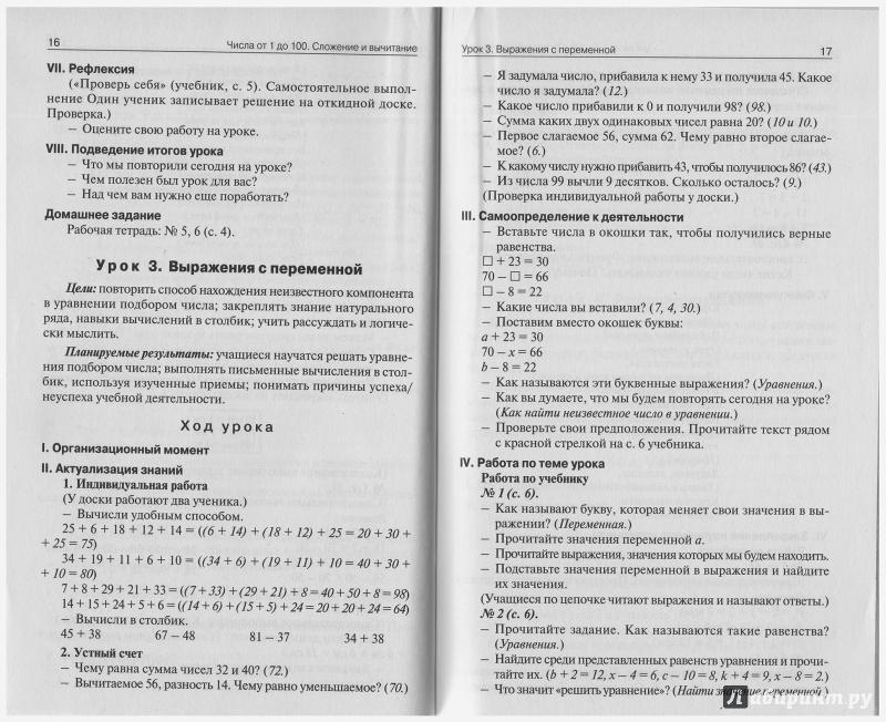 Поурочные планыпо математике 3 класс моро школа россии скачать бесплатно