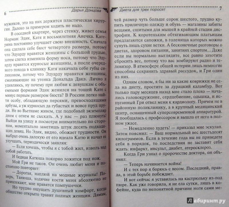 Диета для трёх поросят Татьяна Сергеева, #2 by Дарья