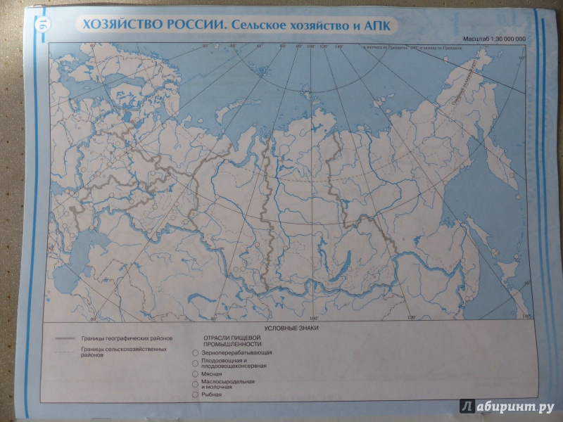 решебник по контурной карте по географии 9 класс дрофа электроэнергетика