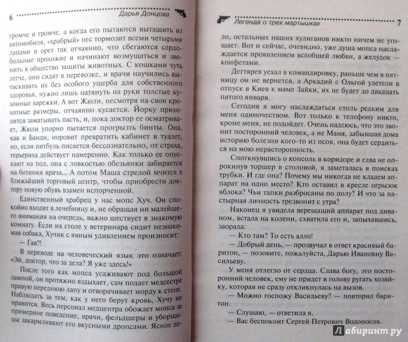 Иллюстрация 4 из 8 для Легенда о трех мартышках - Дарья Донцова   Лабиринт - книги. Источник: Соловьев  Владимир