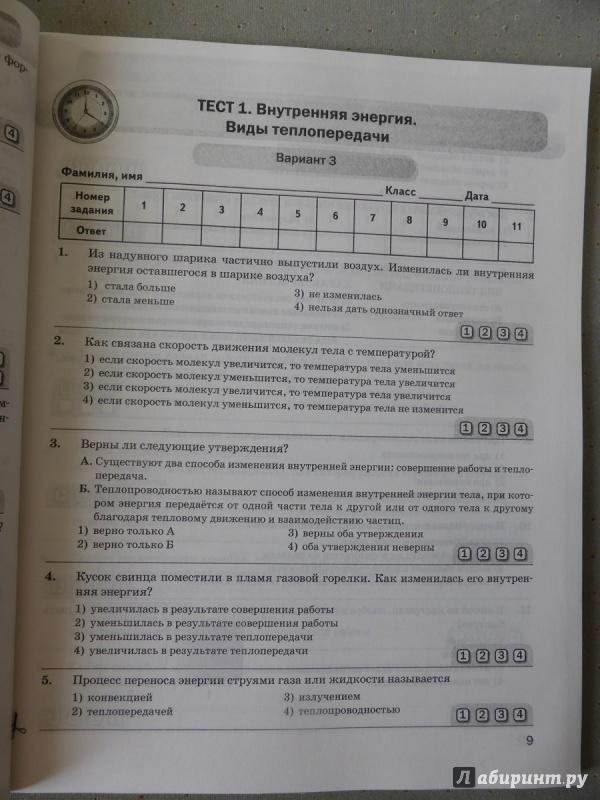 Класс гдз 8 тесты иванова