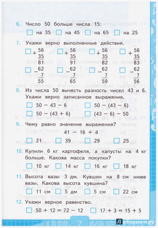 для спорта математика онлайн тест 5 класс Среди синтетических материалов