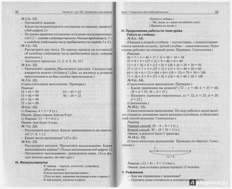 Поурочные разработки по математике по школа
