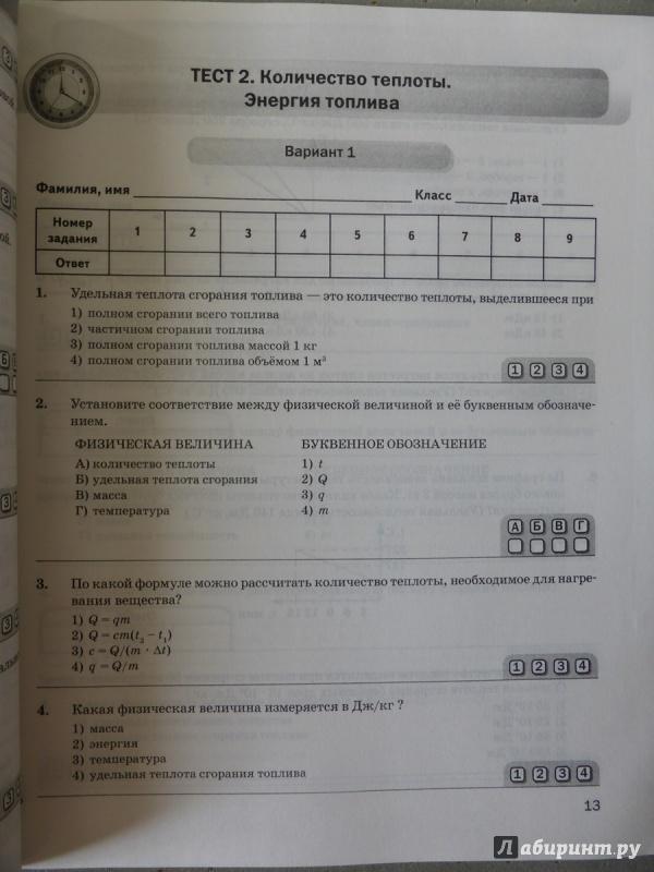 Тематические контрольные работы по физике 10 класс громцева читать онлайн как продать форекс советника