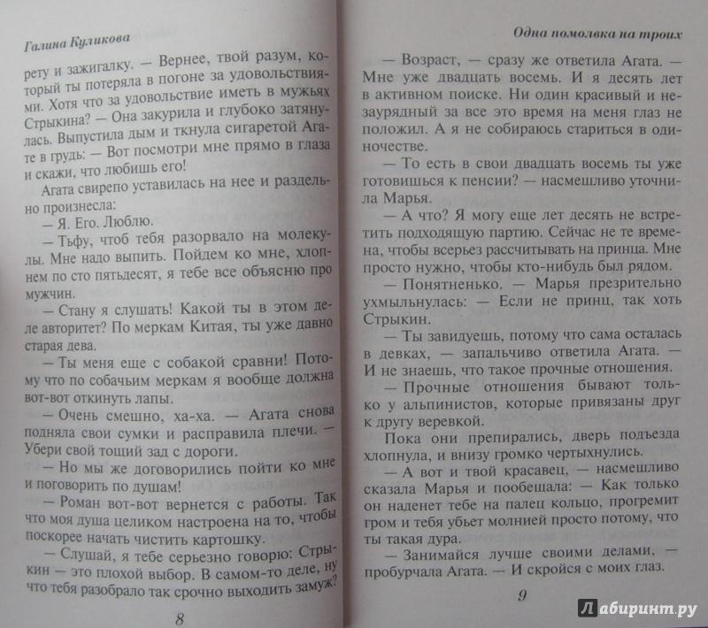 http://img.labirint.ru/images/comments_pic/1436/4_bbac75f602a67c1987db619d808a421b_1409683458.jpg