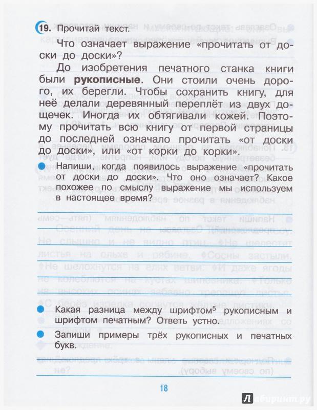 Решебник рабочая тетрадь по русскому языку 3 класс рамзаева ответы