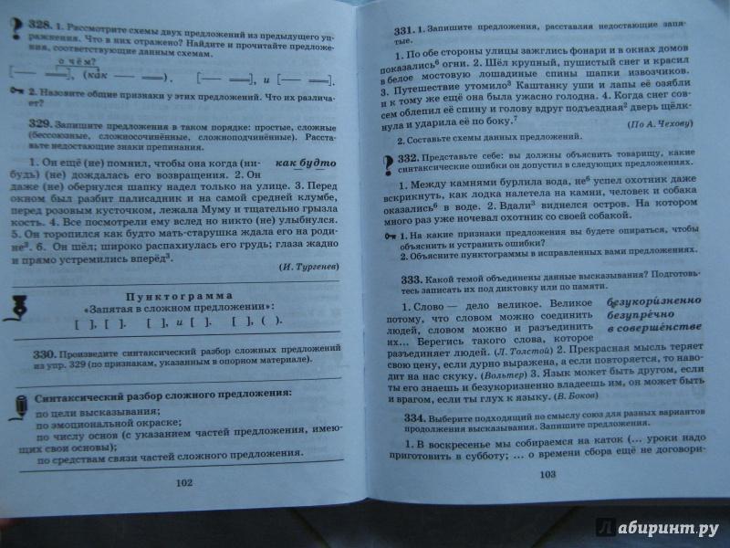 Русский язык 5 класс учебник практика купалова.