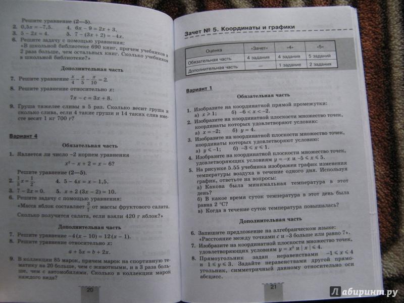 алгебра 7-9 классы контрольные работы гдз
