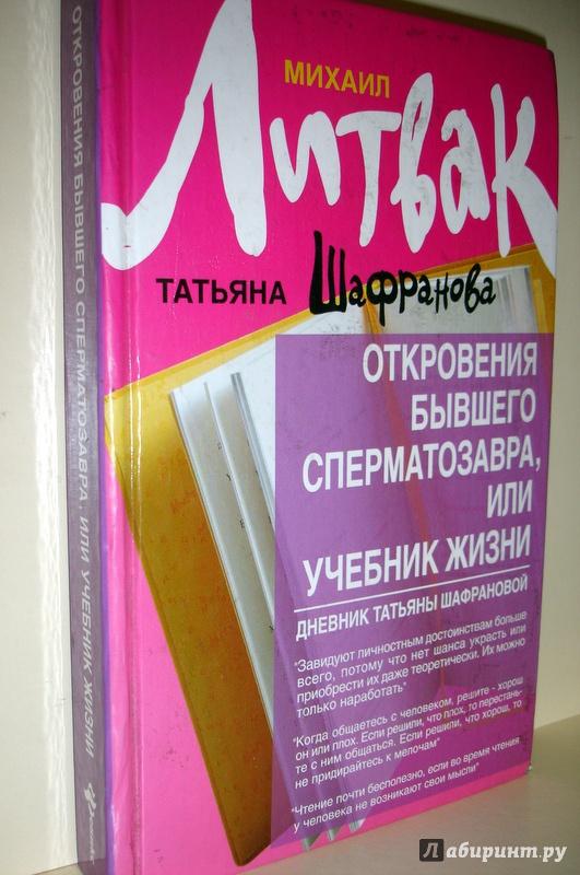Литвак дневник сперматозавра