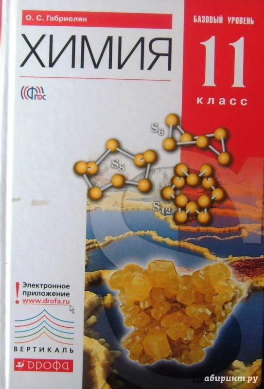 химии восьмой класс габриелян гдз