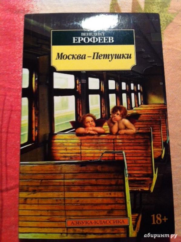 Иллюстрация 1 из 14 для Москва-Петушки - Венедикт Ерофеев | Лабиринт - книги. Источник: Мангуст