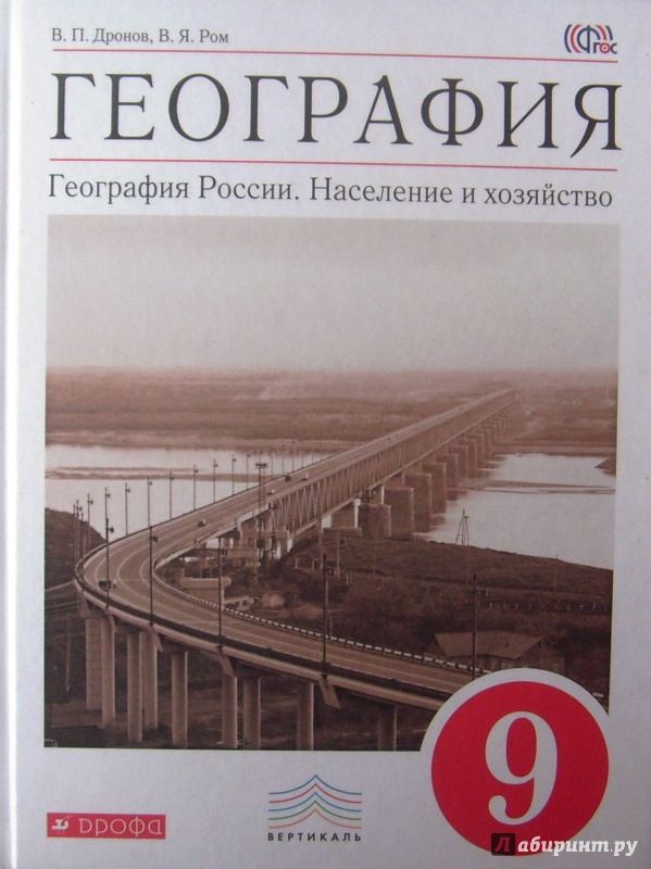 География. География россии. Хозяйство и географические районы. 9.