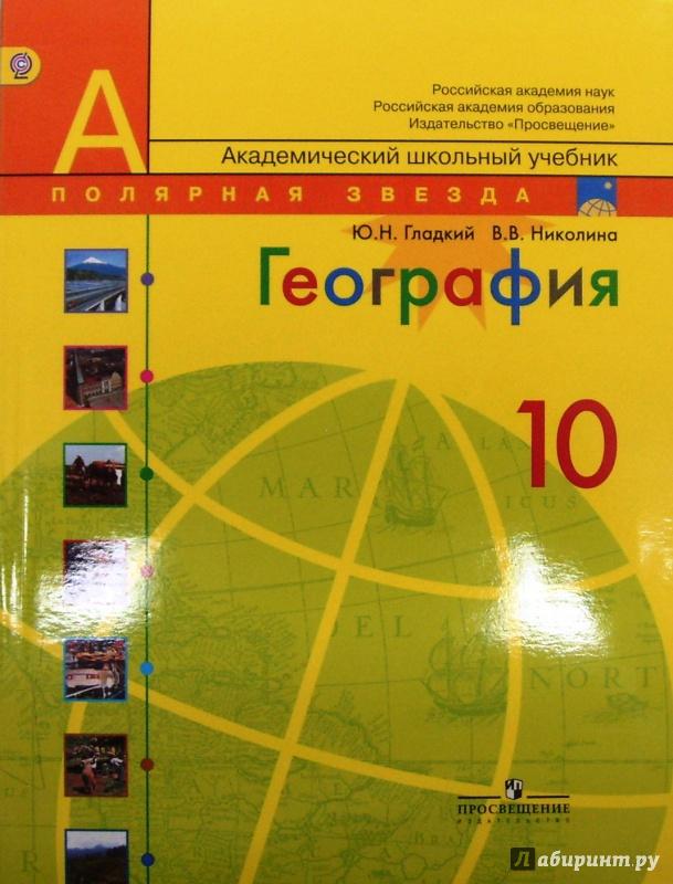 Учебник 10 класс по географии гладких