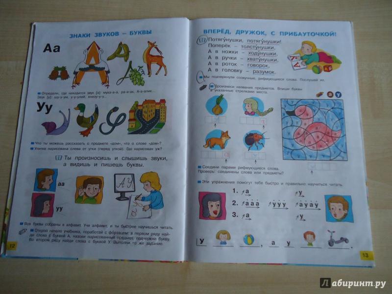 Н.в.нечаева решебник класс 37 1 азбука страница