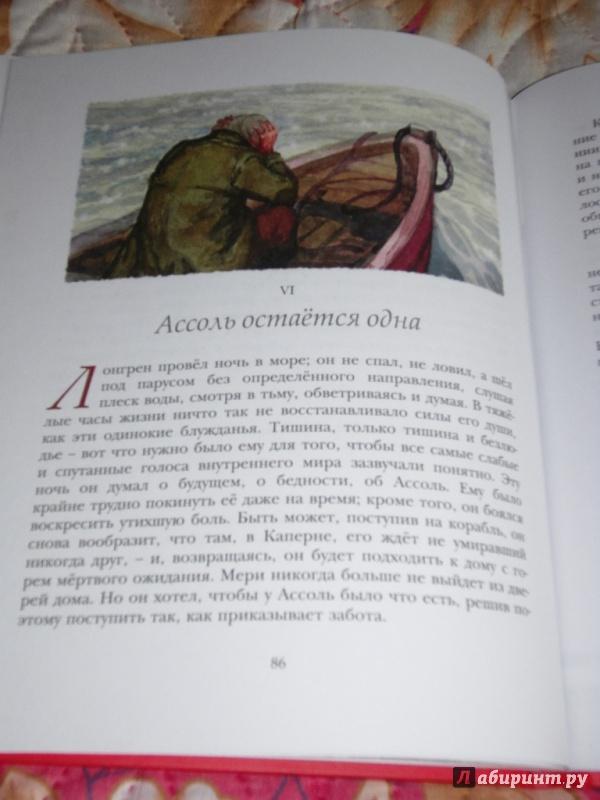 Иллюстрация 36 из 43 для Алые паруса - Александр Грин | Лабиринт - книги. Источник: ЛилиКа