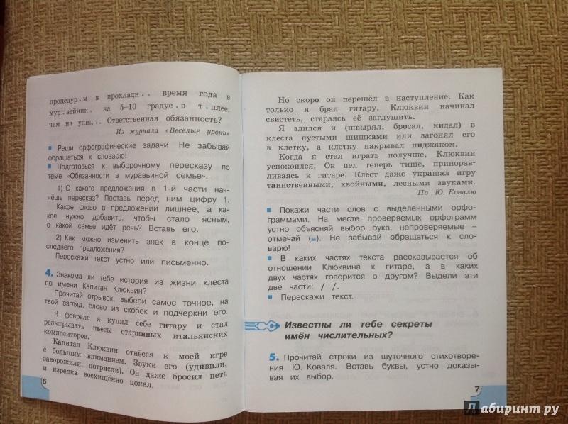 Языку потренируйся т.в. класс корешкова 2 гдз по русскому
