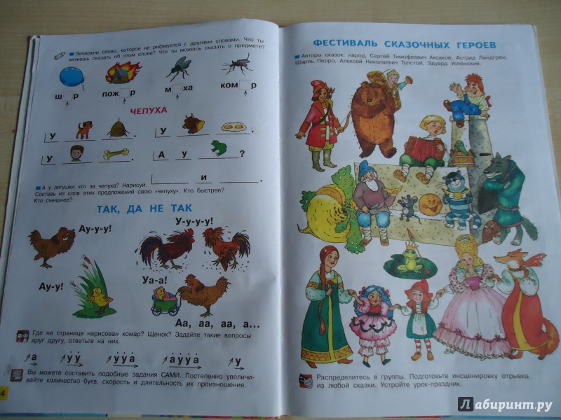 нечаева страница34 азбука белорусец решебник