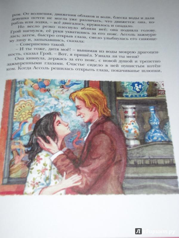 Иллюстрация 41 из 43 для Алые паруса - Александр Грин | Лабиринт - книги. Источник: ЛилиКа